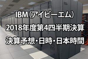 IBMの決算発表!2018年度第4四半期の決算発表日時と日本時間と決算予想