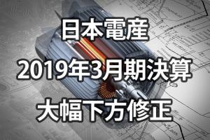 日本電産(6595)2019年3月期決算の業績大幅下方修正 減益は9年ぶり