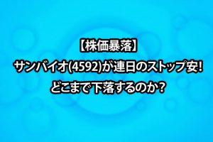 【株価暴落】サンバイオ(4592)が連日のストップ安!どこまで下落するのか?