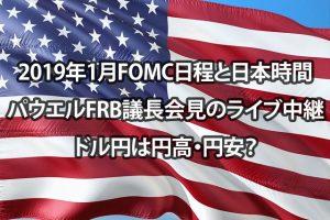 2019年1月FOMC日程と日本時間とパウエルFRB議長会見のライブ中継 ドル円は円高・円安?