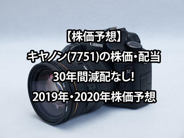 【株価予想】キヤノン(7751)の株価・配当 30年間減配なし 2019年・2020年株価予想