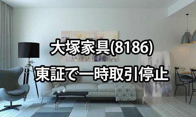 大塚家具(8186)が一時取引停止!9時21分に再開も一時80円安の406円まで下落
