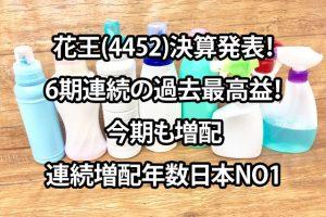 花王(4452)決算発表!6期連続の過去最高益!今期も増配で連続増配年数日本NO1