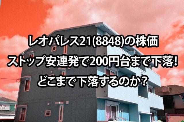レオパレス21(8848)の株価がストップ安連発で200円台まで下落!どこまで下落するのか?