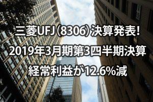 三菱UFJ(8306)決算発表!2019年3月期第3四半期決算で経常利益が12.6%減
