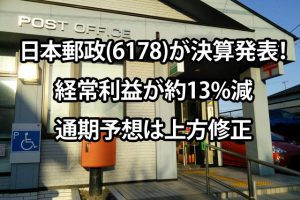 日本郵政(6178)が決算発表!経常利益が約13%減だが、通期予想は上方修正