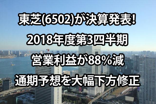 東芝(6502)が決算発表!2018年度通期決算の予想を大幅下方修正