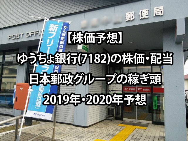 【株価予想】ゆうちょ銀行(7182)の株価・配当 郵政グループの稼ぎ頭 2019年・2020年予想