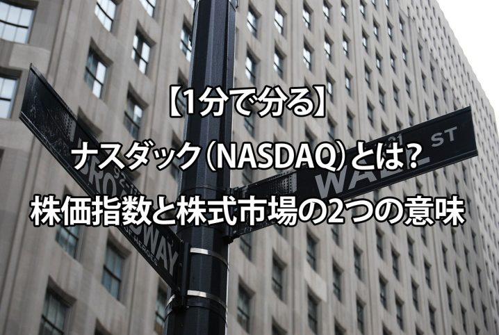 株価 ナスダック の
