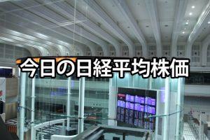 今日の日経平均株価ニュース