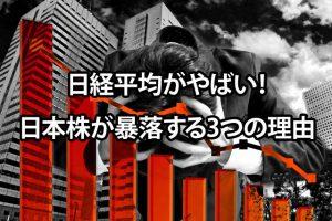 日経平均がやばい!日本株が暴落する3つの理由
