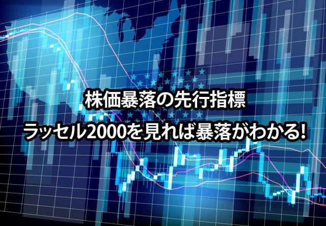 株価暴落の先行指標 ラッセル2000を見れば暴落がわかる!