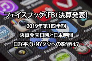 フェイスブック(FB)決算発表!2019年第1四半期の決算発表日時と日本時間-日経平均・NYダウへの影響は?