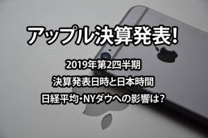 アップル決算発表!2019年第2四半期の決算発表日時と日本時間-日経平均・NYダウへの影響は?