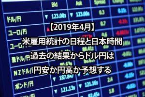 米雇用統計の日程と日本時間-過去の結果からドル円は円安か円高か予想する【2019年4月】
