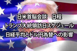 日米首脳会談の日程とトランプ大統領訪日スケジュール