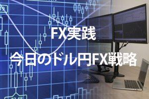 今日のドル円FX戦略