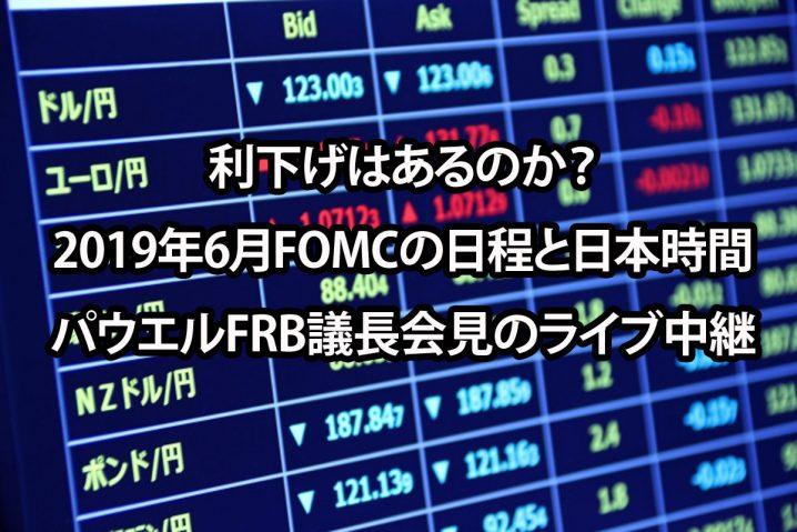 2019年6月FOMC日程と日本時間 パウエルFRB議長会見のライブ中継