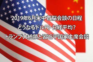 2019年6月米中首脳会談日程