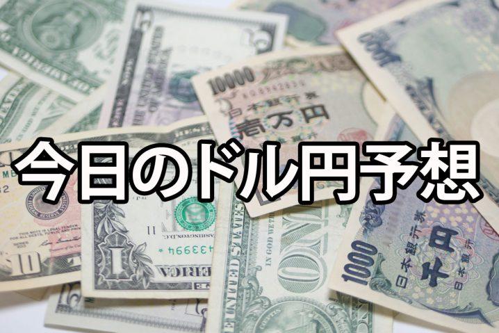 今日のドル円予想