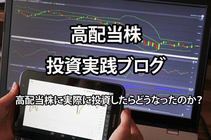 高配当株投資実践ブログ