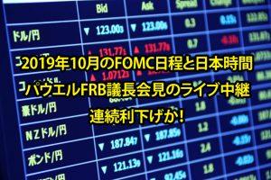2019年10月のFOMC日程と日本時間とパウエルFRB議長会見のライブ中継(リアルタイム)連続利下げか!