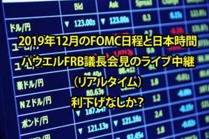 2019年12月のFOMC日程と日本時間とパウエルFRB議長会見のライブ中継