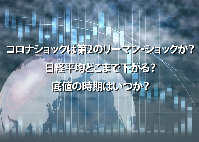 下がる 株価 どこまで リーマンショック以上!?コロナショックで日経平均はどこまで下がるのか?|@DIME アットダイム
