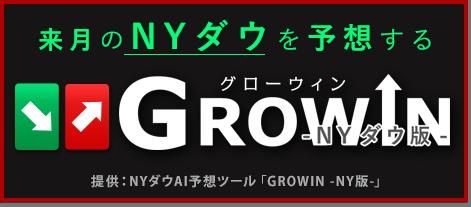 NYダウAI予想「GROWIN-NYダウ版」