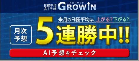月次予想5連勝中!日経平均AI予想GROWIN