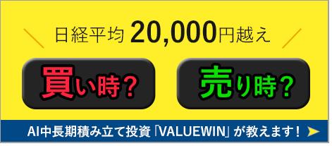 日経株価2万を超えた後は、買い時?売り時?