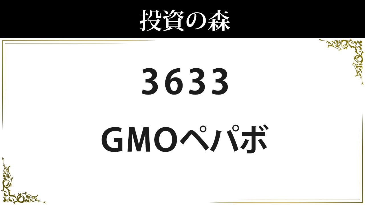株価 gmo ペパボ