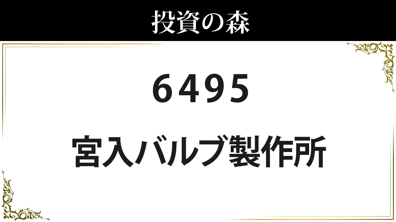 株価 宮入 バルブ 宮入バルブ製作所 (6495)
