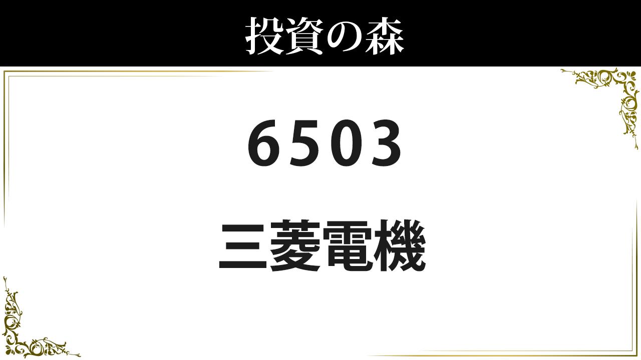 株価 三菱 電機