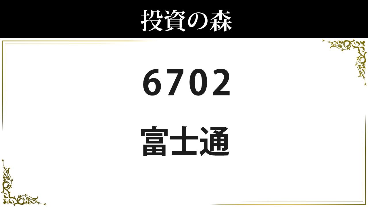 総額 富士通 時価 富士通 (6702)
