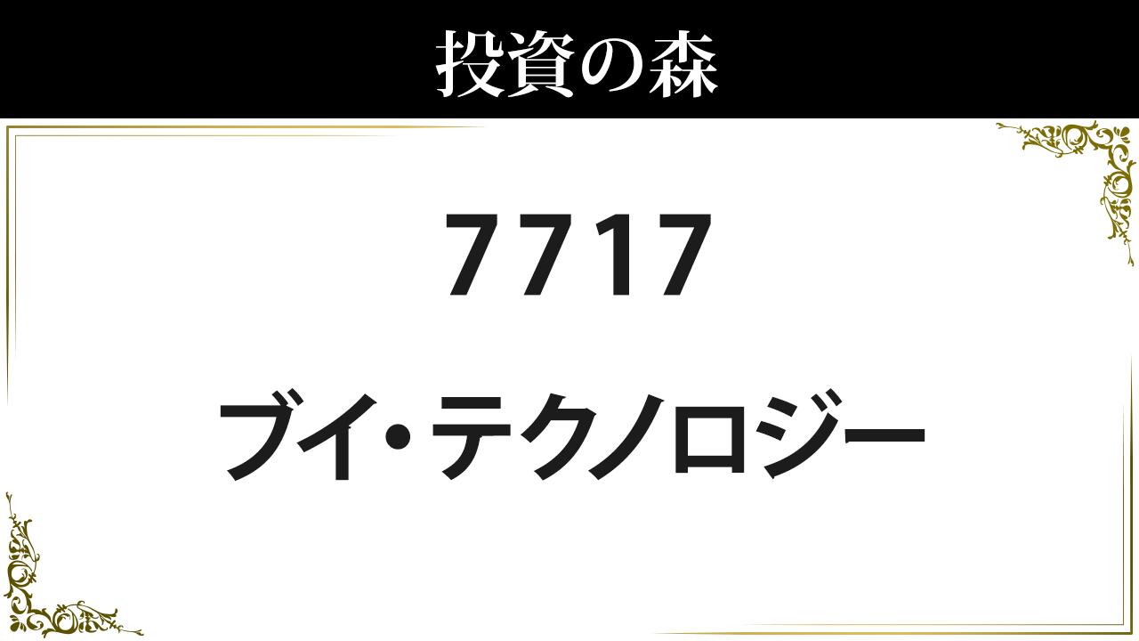 テクノロジー 株価 ブイ の ブイ・テクノロジー (7717)