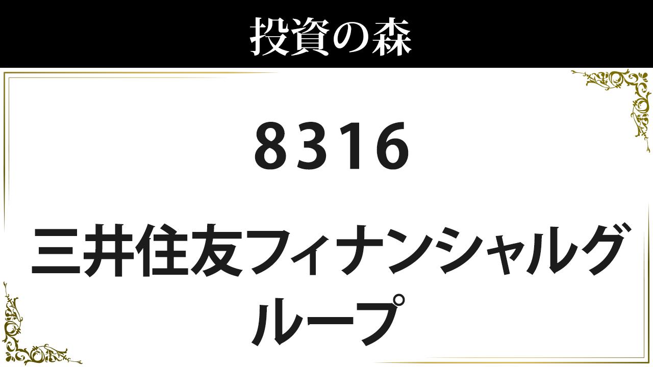 株価 三井 住友 フィナンシャル グループ