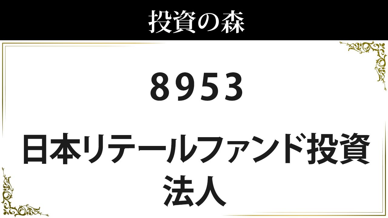 リテール ファンド 日本 【J