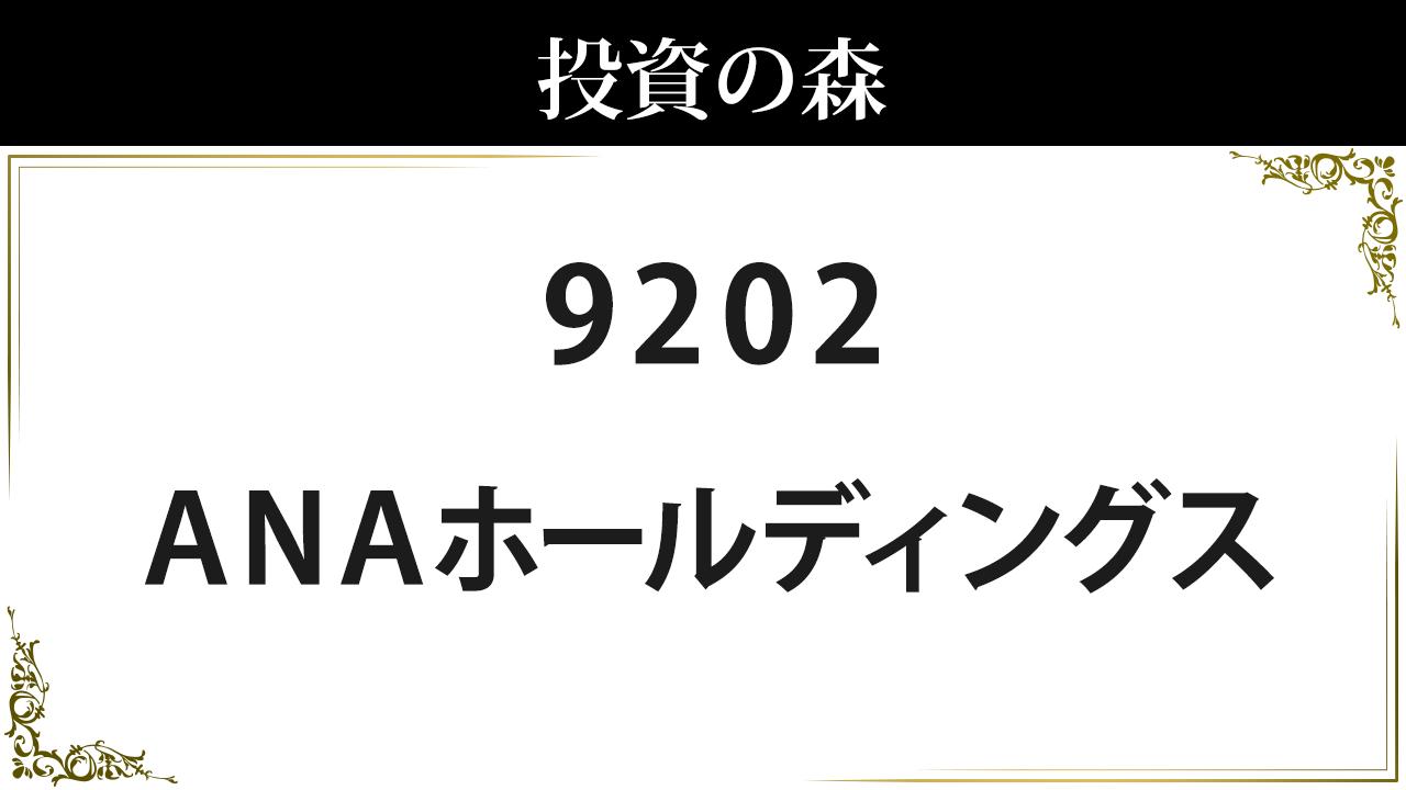 ホールディングス 株価 ana ANAホールディングス(株)【9202】:株式/株価