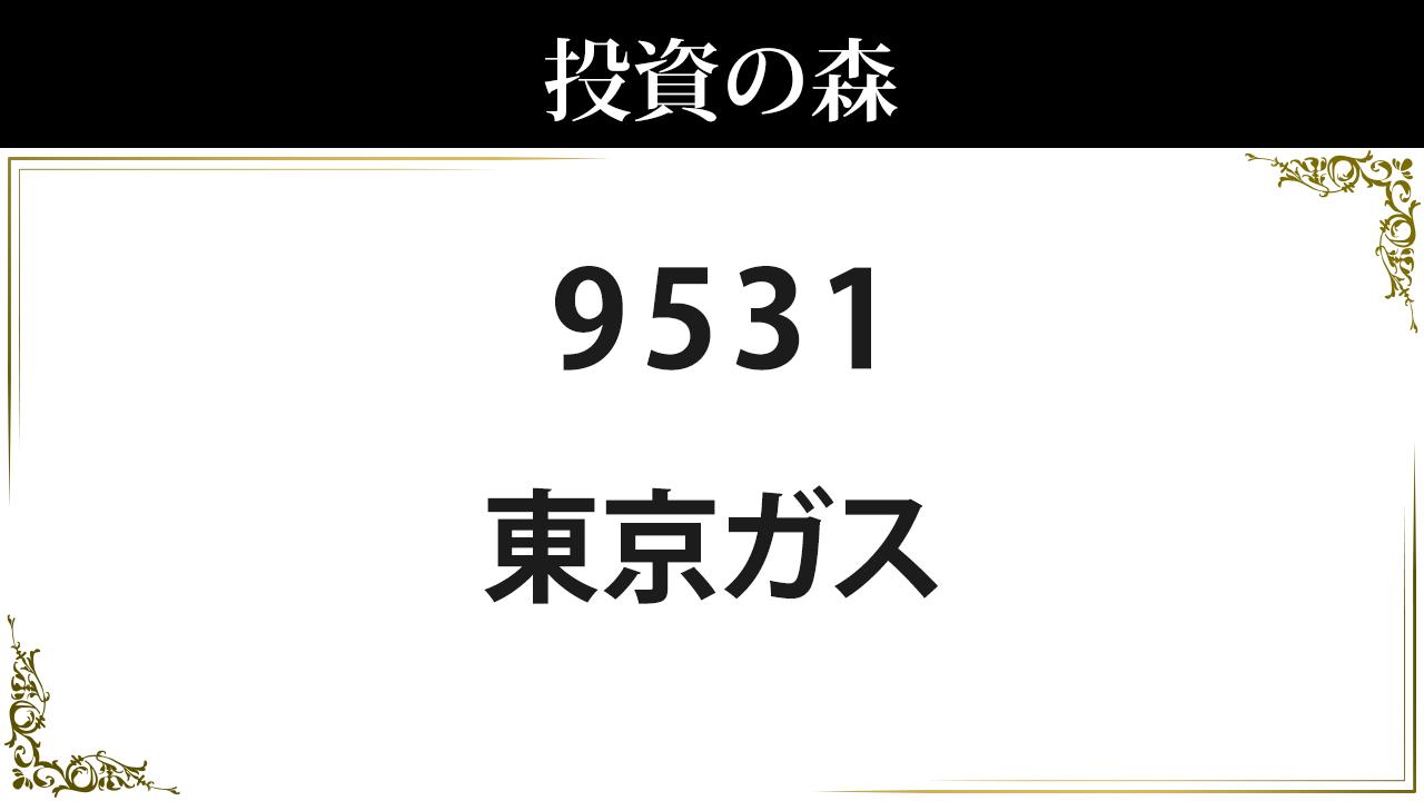 東京 ガス 株価 推移